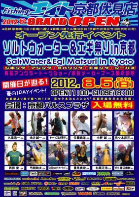 12京都SWMv3 A2