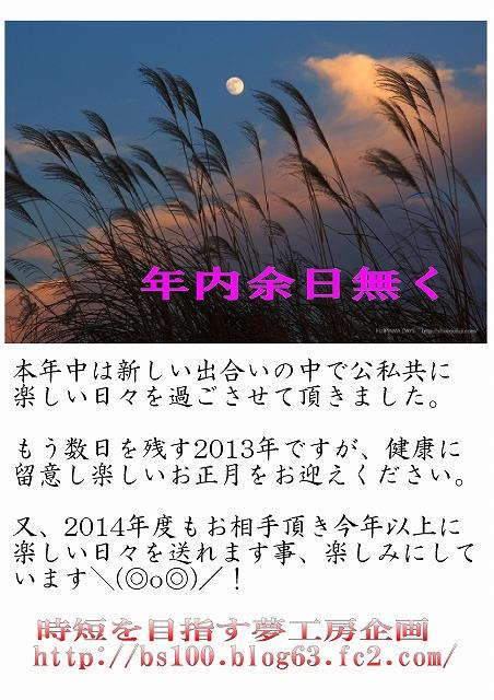 2014謹賀新年④