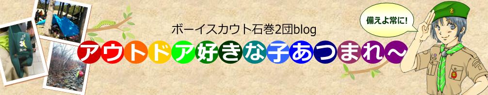 ボーイスカウト石巻2団のブログ    アウトドア好きな子あつまれ~!