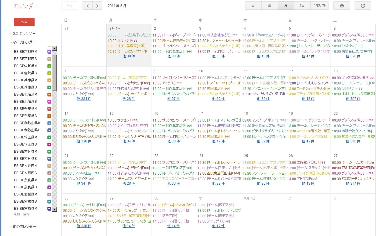 カレンダー201108