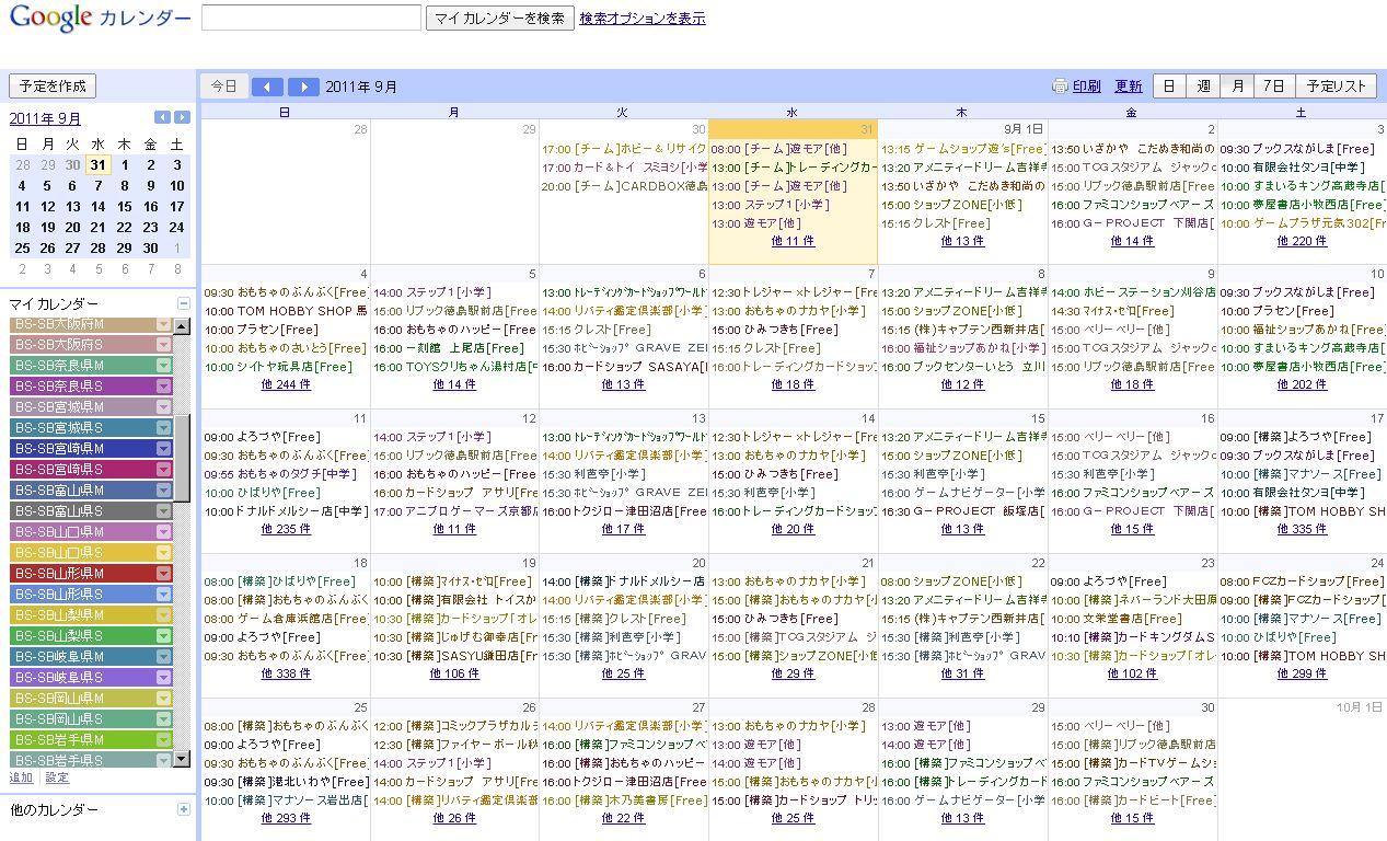 カレンダー201109