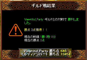 vsViewtiful_Party10.23