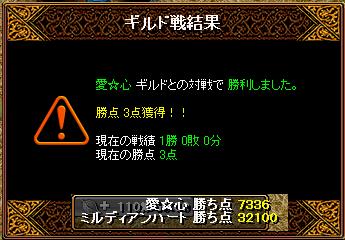 vs愛☆心12.11