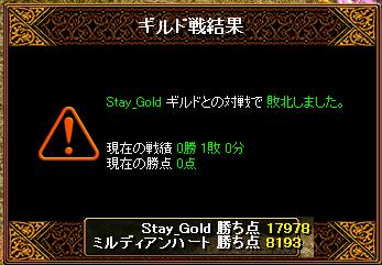 vsStay_Gold2.5