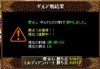 vs愛☆心2.26