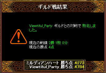 vsViewtiful_Party3.4