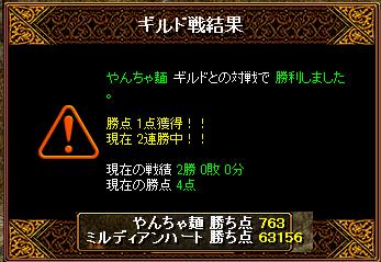 vsやんちゃ麺5.6