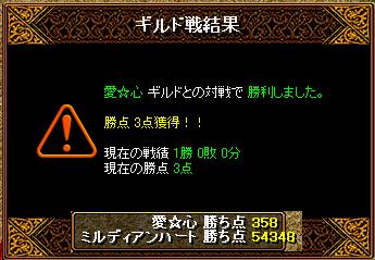 vs愛☆心5.27