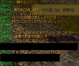 弾ちゃんオフィサー