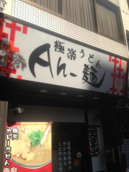 IMG_5083Ah-麺さん