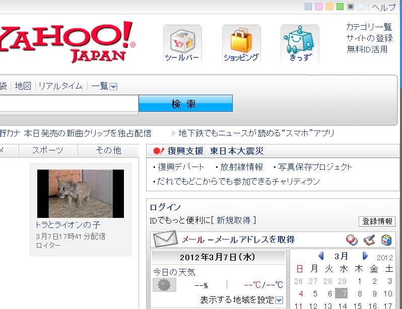 Yahoo! JA3PAN