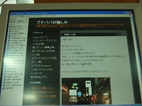 ブログ内ブログ