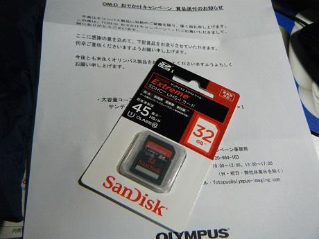 2013_01170001.jpg