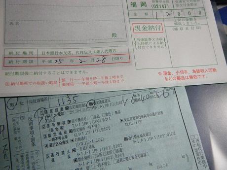 2013_02210001.jpg