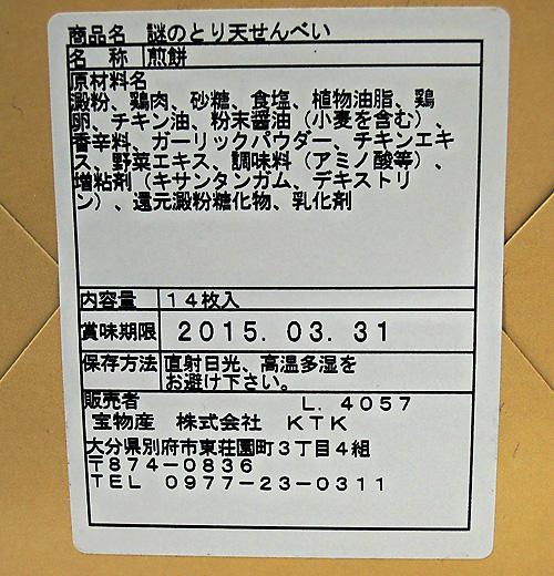 m141202106.jpg