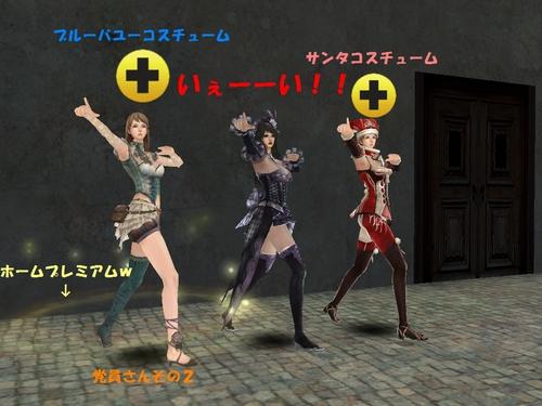 黒エミ新コス3