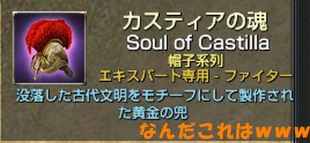 カスティアの魂1