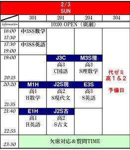 2-3_20130128170932.jpg