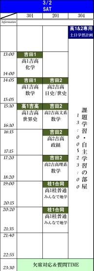 3-2_20130227052153.jpg