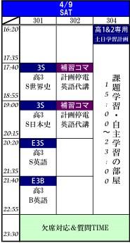 4-9_20110405160345.jpg