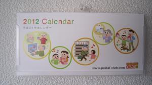 1.カレンダー