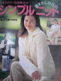1.編み物の本