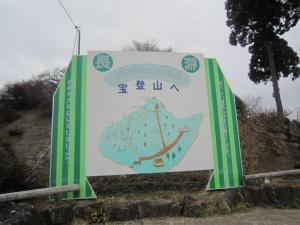 1.宝登山①