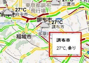 20120806天気表示