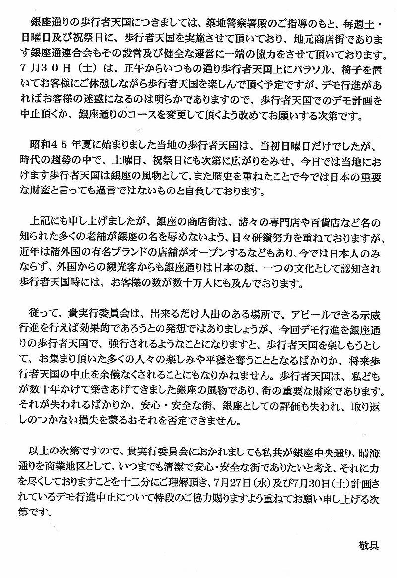 銀座通連合会要請文2