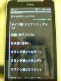 HTC Desire Z JP④