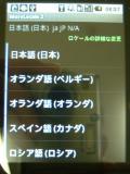 LG_P350_JP④