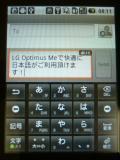 LG_P350_JP⑤