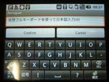 LG_P350_JP⑦