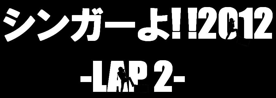 シンガーよ!!文字ロゴ黒