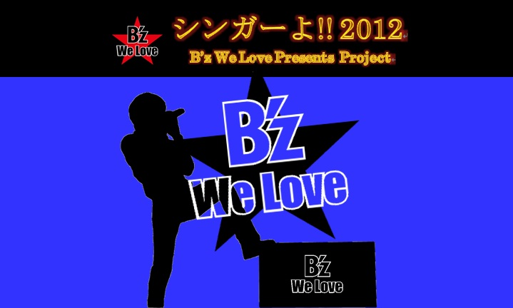 シンガーよ!!2012-LAP 2- ロゴ