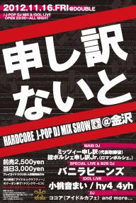 20121116_moushiwake_kanazawa.jpg