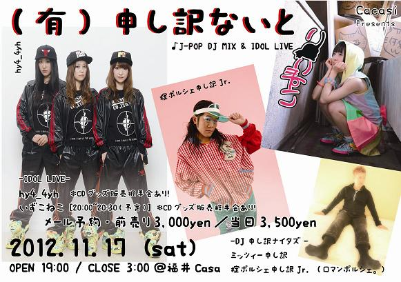 20121117_omote_min.jpg