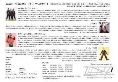 20121117_ura_min.jpg