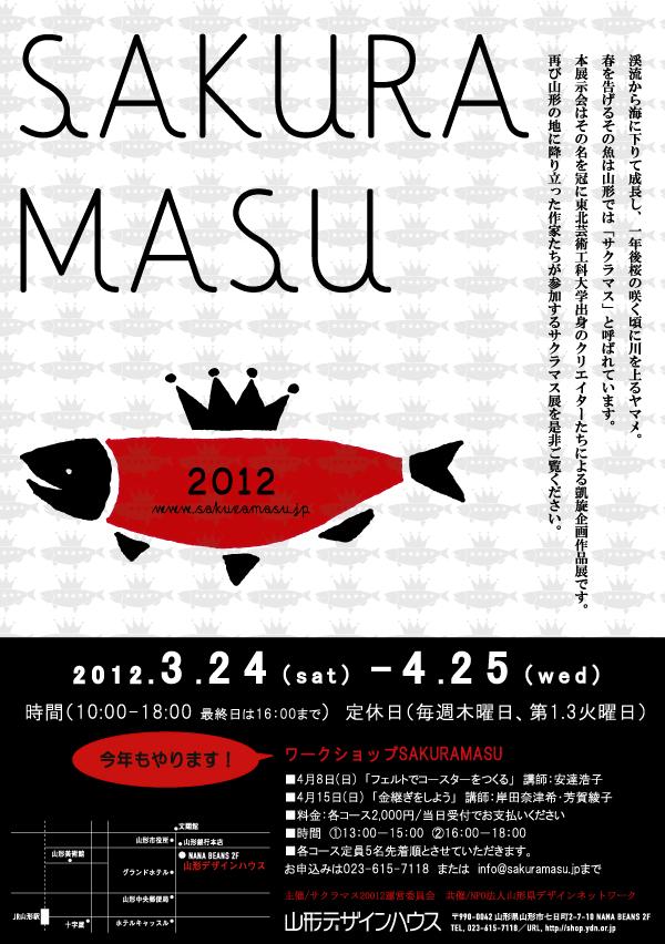 201203sakuramasudm3.jpg