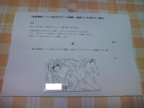 恋愛催眠バナキャン当選!