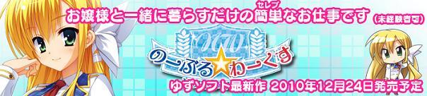 ゆずソフト最新作『のーぶる☆わーくす』今冬発売予定