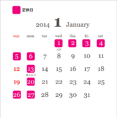 201401カレンダー