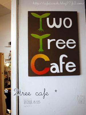 2tree cafe◇店内