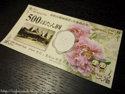 東松山地域通貨500ぼたん圓