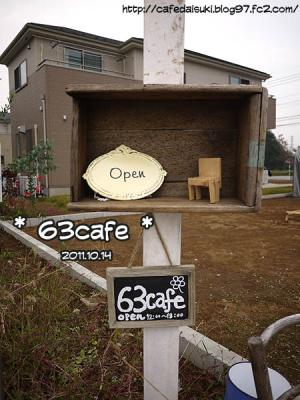 63cafe◇店外