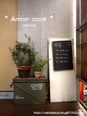 Annon cook◇店外