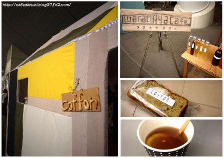 カフェ&ミュージックフェスティバル◇coffon&waranaya cafe