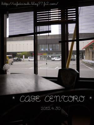 CAFE CENTORO◇店内から見た黒磯駅