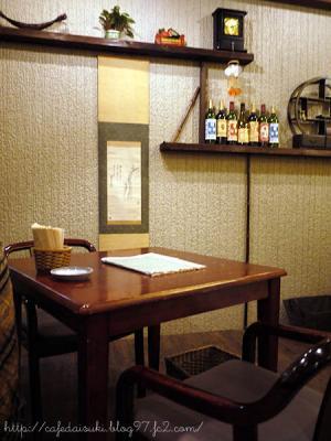 隠れ家カフェ食堂 茶ノ逢◇店内