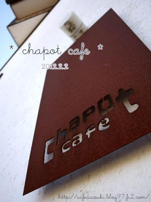 chapot cafe◇看板